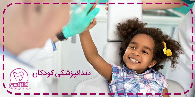 دندانپزشکی کودکان چه ویژگیهایی دارد؟