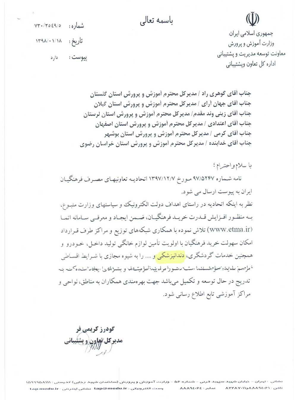 بخشنامه های کشوری وزارت آموزش و پرورش طرح جامع سلامت دهان و دندان ویژه فرهنگیان