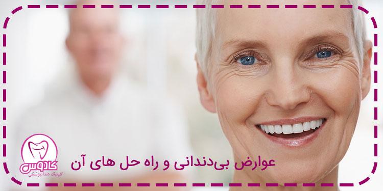 عوارض بی دندانی و راه حل های آن